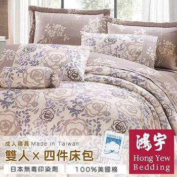 【鴻宇HongYew】香榭玫瑰雙人四件式床包被套組