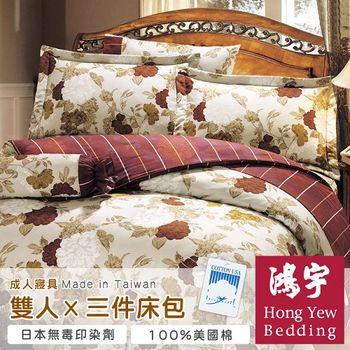 【鴻宇HongYew】金澤漫舞雙人三件式床包組