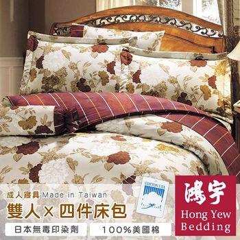 【鴻宇HongYew】金澤漫舞雙人四件式床包被套組
