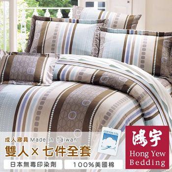 【鴻宇HongYew】大阪風潮雙人七件式全套床罩組