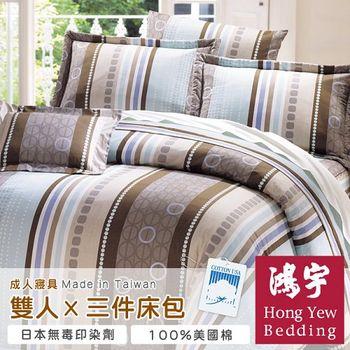 【鴻宇HongYew】大阪風潮雙人三件式床包組
