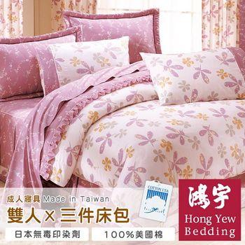 【鴻宇HongYew】愛戀放送雙人三件式床包組