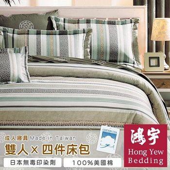 【鴻宇HongYew】澀谷回憶雙人四件式床包被套組