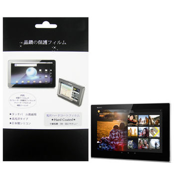 索尼SONY Xperia Z2 Tablet 平板電腦專用保護貼 量身製作 防刮螢幕保護貼 台灣製作