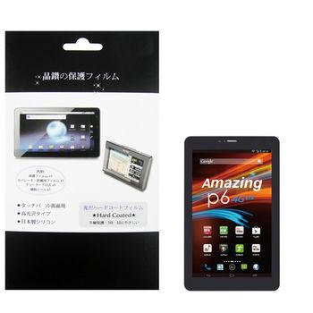 台灣大哥大 TWM Amazing P6 4G LTE 平板電腦專用保護貼 量身製作 防刮螢幕保護貼 台灣製作