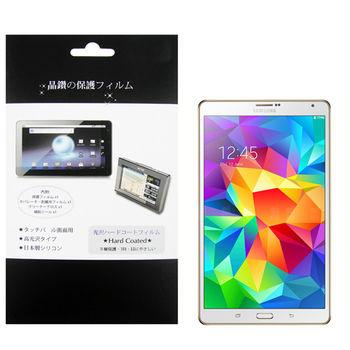 三星 SAMSUNG Galaxy Tab S 8.4 T700 (WiFi) 平板電腦專用保護貼 量身製作 防刮螢幕保護貼 台灣製作