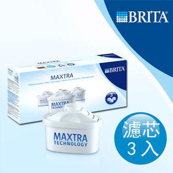 德國BRITA新一代濾芯MAXTRA【三入裝】