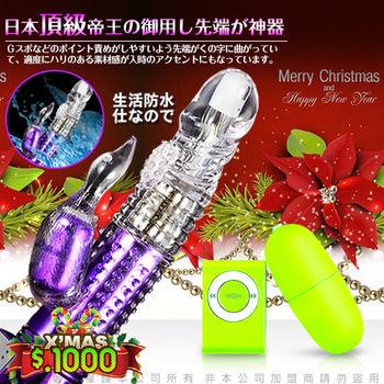 叮叮噹 叮叮噹 聖誕求愛狂歡組 NO.3