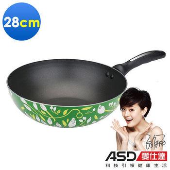 【ASD 愛仕達】亞瑟不沾炒鍋28cm(T8428TW)