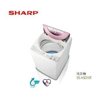 【SHARP夏普】10KG 專利無孔槽變頻洗衣機ES-ASD10T