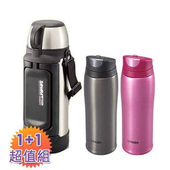 【TIGER虎牌】不鏽鋼保溫杯瓶組 MHK-A170+MCB-H048