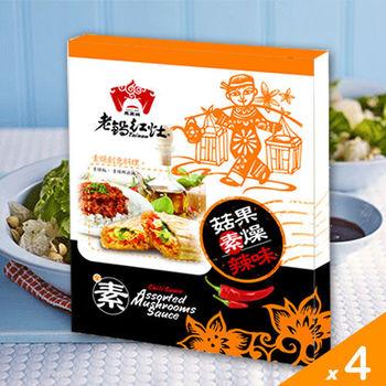 台南度小月擔仔麵【老鍋紅灶】菇果素燥-辣味(250g/包) x4盒組