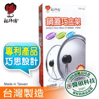 【鍋師傅】台灣製 高級鍍鉻鍋蓋巧立架