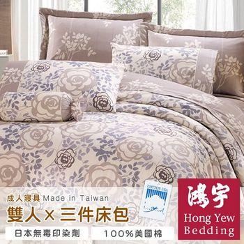 【鴻宇HongYew】香榭玫瑰雙人三件式床包組