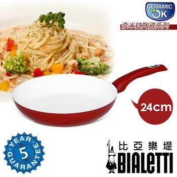 【義大利Bialetti】奈米鈦陶瓷健康系列-24cm平底鍋(囍韻紅)