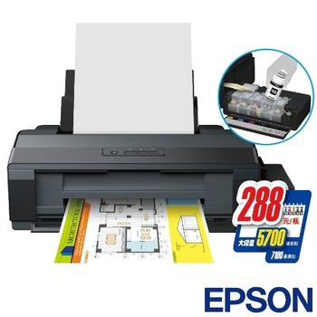 EPSON L1300 A3四色單功能 原廠連續供墨印表機