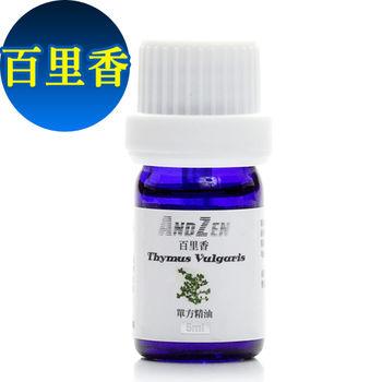 ANDZEN 天然草本單方純精油5ml-百里香