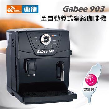 《東龍》Gabee全自動義式濃縮咖啡機TE-903(鋼琴黑)