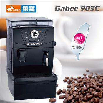 《東龍》Gabee全自動義式濃縮咖啡機TE-903C(鋼琴黑)