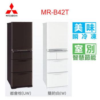 MITSUBISHI  日本原裝 三菱電冰箱 MR-B42T  五門一級節能  420L
