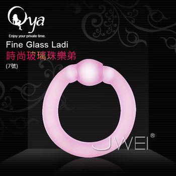 Oya - Ladi Com樂弟康 頂級入珠鎖精延時環-時尚玻璃珠版