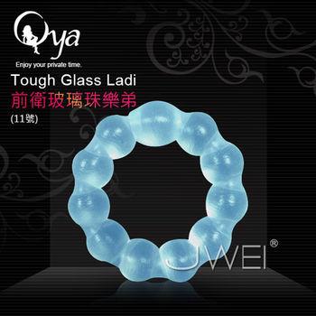 Oya - Ladi Com樂弟康 頂級入珠鎖精延時環-前衛玻璃珠版