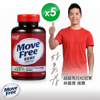 【Schiff】Move Free 葡萄糖胺錠 加強型+33% (150錠/瓶)x5瓶