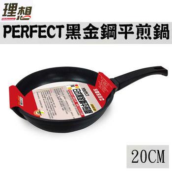 【理想】PERFECT 日式黑金鋼平煎鍋-20cm