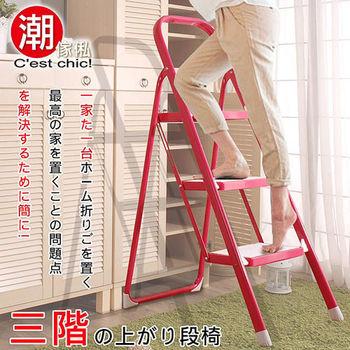 【潮傢俬】Deng Deng登登三層樓梯椅-櫻桃紅