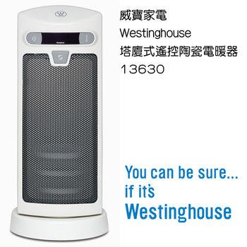 【威寶】陶瓷定溫電暖器13630