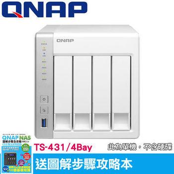 QNAP 威聯通 TS-431 Turbo NAS 4Bay 網路儲存伺服器