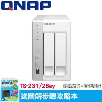 QNAP 威聯通 TS-231 Turbo NAS 2Bay 網路儲存伺服器