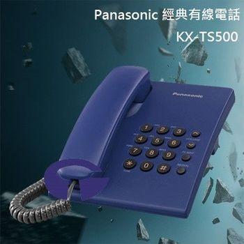 【Panasonic】簡易型有線電話 KX-TS500 (深海藍)