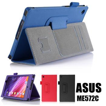 華碩 ASUS MeMO Pad 7 ME572C ME572 高質感平板電腦可手持皮套 保護套 牛皮紋