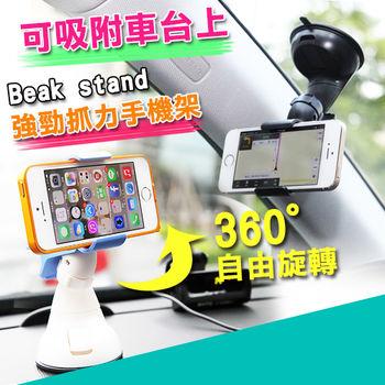 360度Beak stand車用手機架
