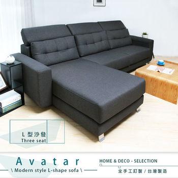 【H&D】AVATAR 阿凡達獨立筒六段頭枕L型布沙發-左右型可選