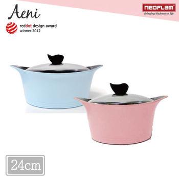韓國NEOFLAM Aeni系列陶瓷不沾湯鍋24cm+玻璃蓋