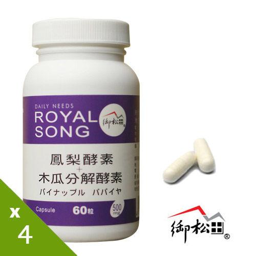 [御松田]鳳梨酵素+木瓜分解酵素膠囊X4瓶窈戰組(60粒/瓶