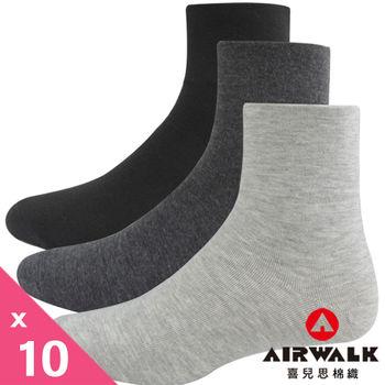 AIRWALK 休閒寬口襪 短襪-3色 (一組10雙)