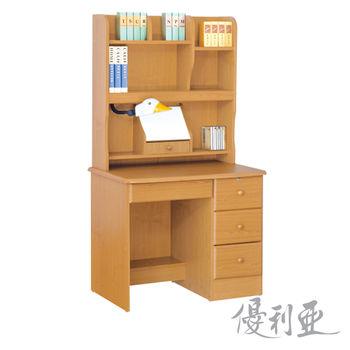【優利亞-維尼赤陽色】3尺耐磨書桌(全組)