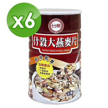 【台糖】什穀大燕麥片6罐 (800g/罐)