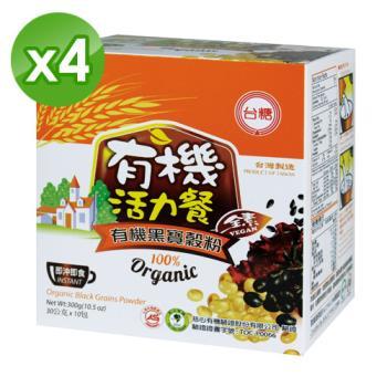【台糖】有機黑寶穀粉4盒(10包/盒)