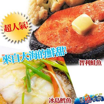 【賣魚的家】智利鮭魚+冰島鱈魚20片雙饗組