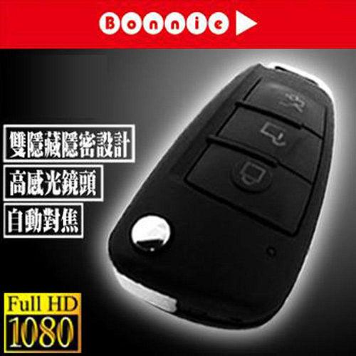 Bonnie K77 Full HD 汽車鑰匙型 針孔攝影機
