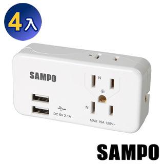 【SAMPO】聲寶 EP-UA3BU2 3座2+3孔USB擴充座(4入優惠組)