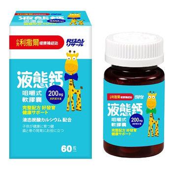【小兒利撒爾】液態鈣 咀嚼式軟膠囊1盒(60粒/盒)