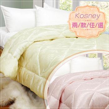 【KOSNEY】奢華品味  頂級雙人緹花保暖天絲冬被 6x7尺 台灣精製二色選