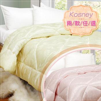 【KOSNEY】奢華風情  頂級雙人緹花保暖羽絲絨冬被 2.5KG 台灣精製二色選