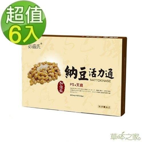 草本之家納豆活力通軟膠囊60粒X6盒