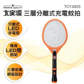《1+1超值組》【大家源】三層分離式充電LED照明電蚊拍(橘)TCY-6203